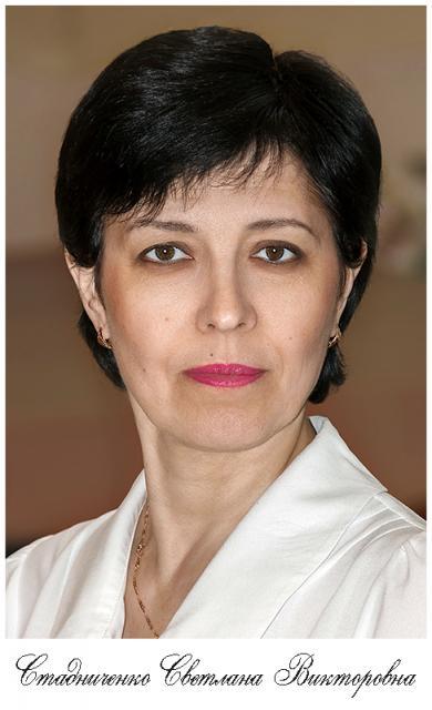 Стадниченко Светлана Викторовна